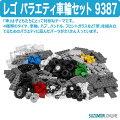 LEGOレゴバラエティ車輪セット9387