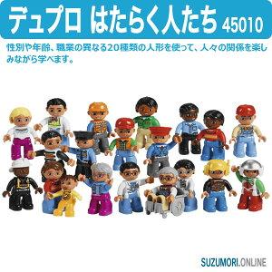 LEGO レゴ duplo デュプロ はたらく人たち 45010 V95-5263