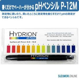 書くだけでペーハーが分かる pHペンシル P-12M 1-138-0185 酸性 アルカリ性 測定 テスト
