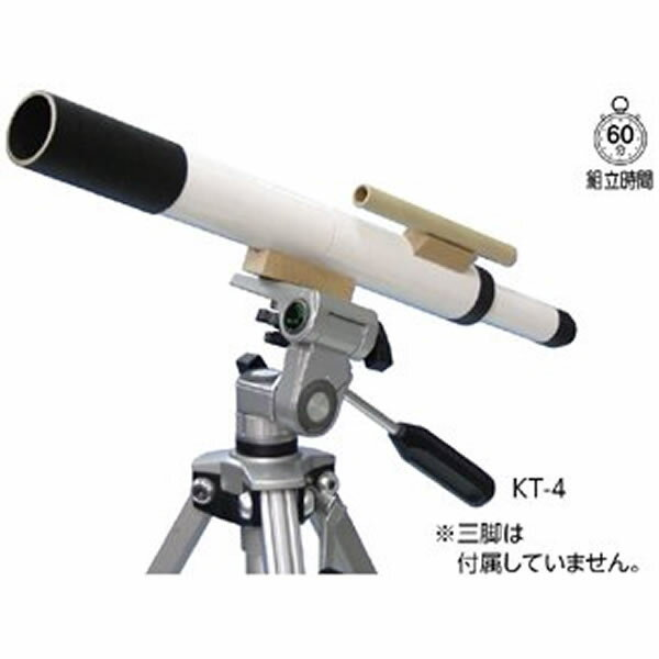 手作り天体望遠鏡(スピカ) KT-4