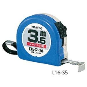巻尺(コンベックス)L16−35 【×3セット】