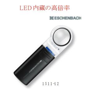 LEDワイドライトルーペ 1511-10