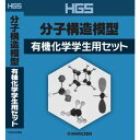 HGS 分子構造模型 有機化学 学生用セット