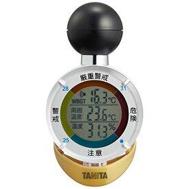 タニタ 黒球式熱中症指数計 熱中アラーム TT-562GD 熱中症対策