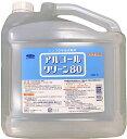【平日即日出荷可】手指消毒 アルコールクリーン80 エタノール80% 5L コック付属 指定医薬部外品 日本製