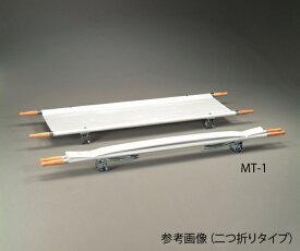 担架 MT-1 二つ折り 脚付 スチール製 ※定番担架※