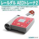 レールダル AEDトレーナ2 CPR トレーニング 94005005
