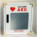AED収納ボックス JYO-CN6 ブザー付き 【壁掛け・壁面設置タイプ】