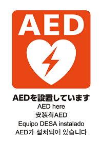 AEDシール A4版 片面印刷 ステッカー 5ヶ国語表示 日本AED財団監修 JIS規格準拠