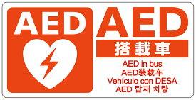 AEDシール バス用 車載用 W200×H100 片面印刷 5ヶ国語表示 JIS規格準拠 ステッカー 日本AED財団監修