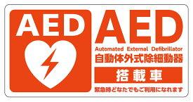 AEDシール 乗用車用 タクシー用 車載用 W100×H50 片面印刷 JIS規格準拠 ステッカー 日本AED財団監修