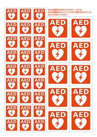 AEDシール エレベーター用 片面印刷 AEDマーク 大10枚 小27枚セット JIS規格準拠 ステッカー 日本AED財団監修