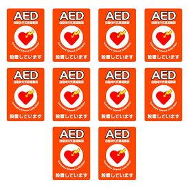 10枚セット AED設置シール A4版 片面印刷 ステッカー Y267A