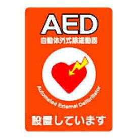 AED 設置シール A4版 片面印刷 1枚 ステッカー Y267A