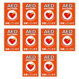 10枚セット AED 設置シール A5版 両面印刷 ステッカー Y267B