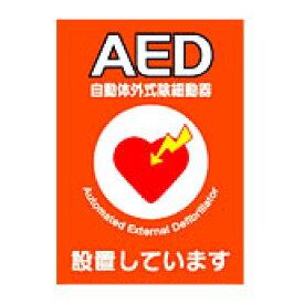 AED 設置シール A5版 両面印刷 1枚 ステッカー Y267B