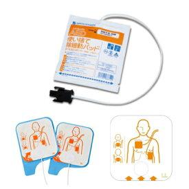 日本光電 AED-2100/AED-2150シリーズ/AED-2152用 使い捨て除細動パッド 【P-530 成人・小児共通パッド】H324