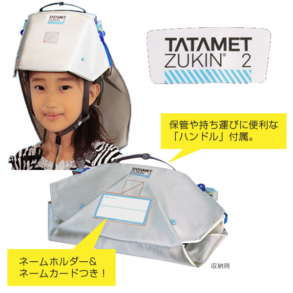 タタメットズキン2 折りたたみ式 防災用 頭巾