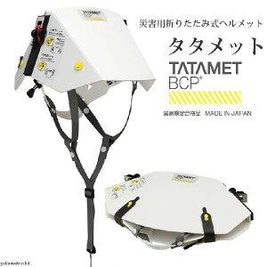タタメット BCP 折りたたみ式 防災用 ヘルメット