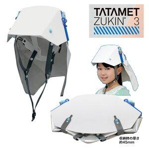 タタメットズキン3 折りたたみ式 防災用 頭巾