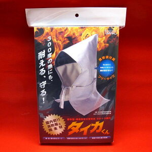 ウルトラ頭巾 タイカくん 522801 高機能 防災頭巾 携帯袋付き