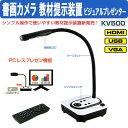 【書画カメラ】教材提示装置OHPビジュアルプレゼンターKV500