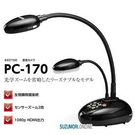 書画カメラ OHP PC-170 教材提示装置 ヤガミ