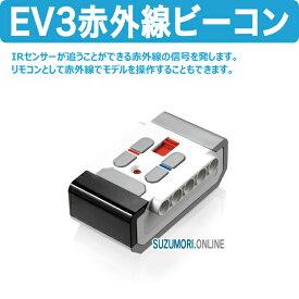 LEGO 教育版レゴ マインドストーム EV3 赤外線ビーコン 45508 ロボティクス E31-7700-02