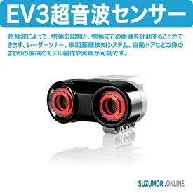 LEGO 教育版レゴ マインドストーム EV3 超音波センサー 45504 ロボティクス E31-7700-04