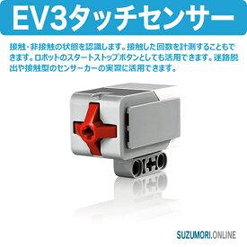LEGO 教育版レゴ マインドストーム EV 3タッチセンサー 45507 ロボティクス E31-7700-06