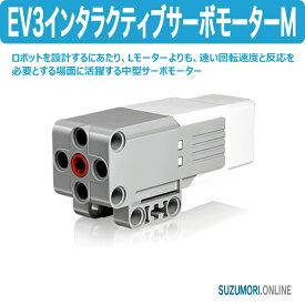 LEGO レゴ マインドストーム EV3 インタラクティブサーボモーターM 45503 E31-7700-07