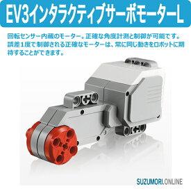LEGO レゴ マインドストーム EV3 インタラクティブサーボモーターL 45502 E31-7700-08