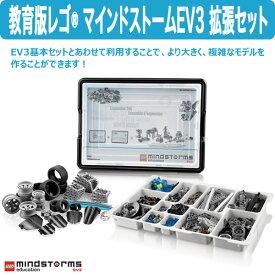 LEGO 教育版レゴ マインドストーム EV3 拡張セット 45560 国内正規品 E31-7701