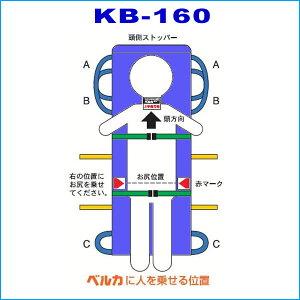 ベルカ 介護用 KB-160 介護担架 ワンタッチ式ベルトタンカ