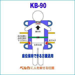 ベルカ 介護用 KB-90 介護担架 ワンタッチ式ベルトタンカ