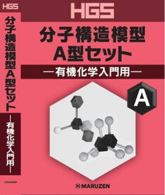 HGS 分子構造模型 A型セット 有機化学 入門用