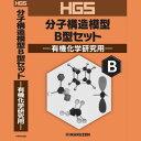 HGS 分子構造模型 B型セット 有機化学 研究用