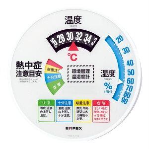 環境管理 温度・湿度計 (壁掛・屋内用) 熱中症対策 熱中症注意目安付き