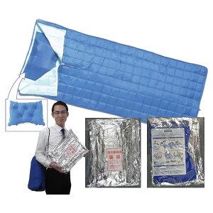 防災備蓄用寝袋(真空パックタイプ)