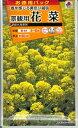 花種子【タキイ種苗】花菜 景観用 京都伏見寒咲 20ml袋詰【送料無料】