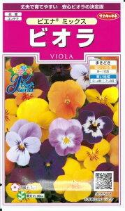花種子 『サカタのタネ』 ビオラ ピエナミックス 30粒袋詰 【送料無料】