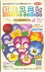 花種子 『サカタのタネ』 虹色スミレ ミックス 0.1ml袋詰 (約25本) 【送料無料】 パンジー