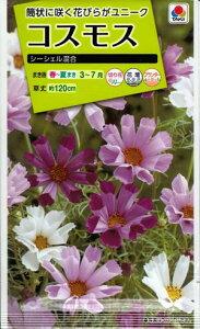 花種子 『 タキイ種苗 』 コスモス(シーシェル) 1.7ml袋詰 【 送料無料 】