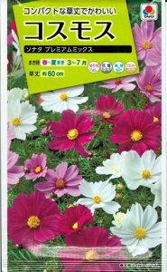 花種子 『 タキイ種苗 』 コスモス(ソナタ) 1ml袋詰 【 送料無料 】