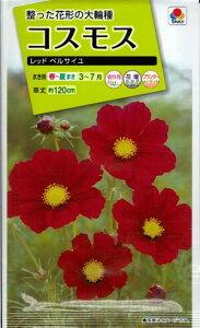 花種子 『 タキイ種苗 』 コスモス(レッド ベルサイユ) 1.7ml袋詰 【 送料無料 】