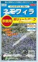 花種子 『 サカタのタネ 』 ネモフィラ(インシグニス ブルー) 2g 【 送料無料 】