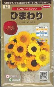 花種子 『 サカタのタネ 』 ひまわり(ビンセント ミックス) 40粒袋詰 【 送料無料 】