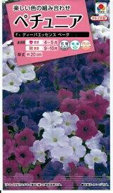 花種子 『 タキイ種苗 』 ペチュニア(ディーバエッセンス ベータ) 0.01ml袋詰 【 送料無料 】