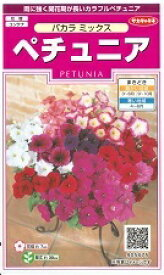 花種子 『 サカタのタネ 』 ペチュニア(バカラ) 0.05ml袋詰 【 送料無料 】