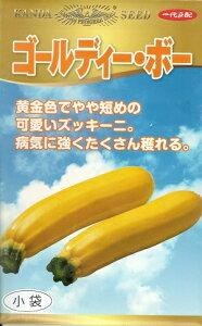 野菜種子 ずっきーにたね (神田育種農場) ゴールディー・ボー 10粒袋詰 【送料無料】